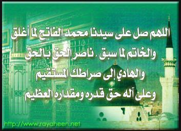 Atas Nabi Muhammad SAW: Bag. 1 dan Bag. 2 Sejarah Penciptaan Nabi